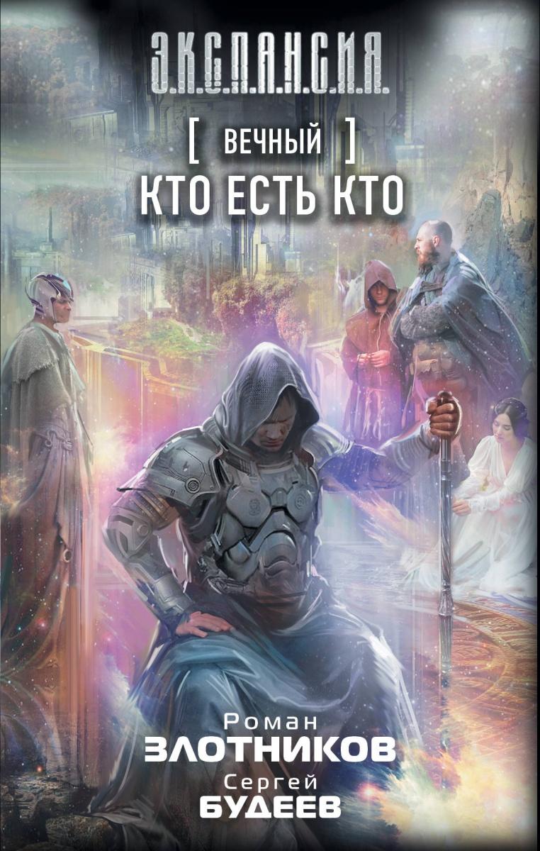 Злотников Р., Будеев С. Вечный. Кто есть кто злотников р вечный и пришел многоликий