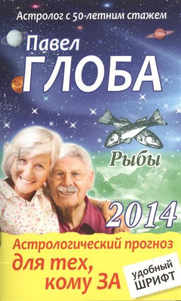 Астрологический прогноз для тех, кому ЗА. Рыбы. 2014