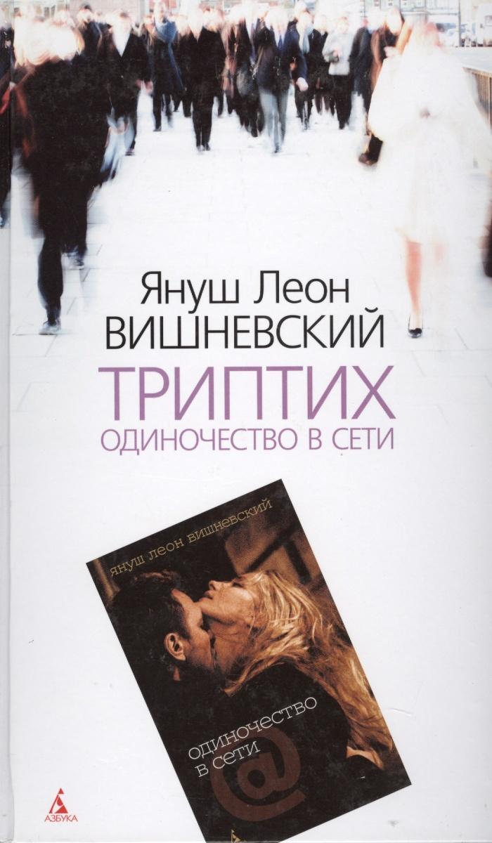 Вишневский Я. Триптих Одиночество в сети ISBN: 9785911817909
