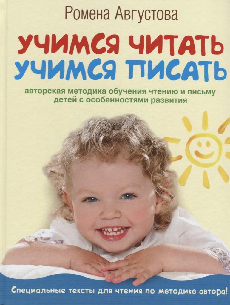 Августова Р. Учимся читать, учимся писать николаев а круглова а учимся писать читать считать и строить предложения