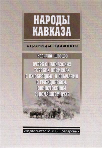 Очерк о Кавказских горских племенах с их обрядами и обычаями…