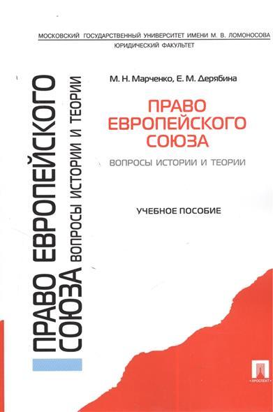 Марченко М., Дерябина Е. Право Европейского союза. Вопросы истории и теории. Учебное пособие