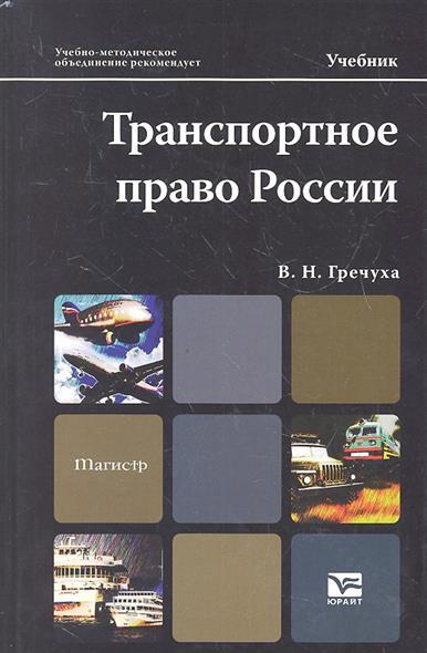 Транспортное право России. Учебник для магистров