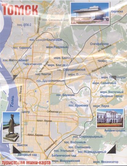 Карта-открытка с магнитом Томск