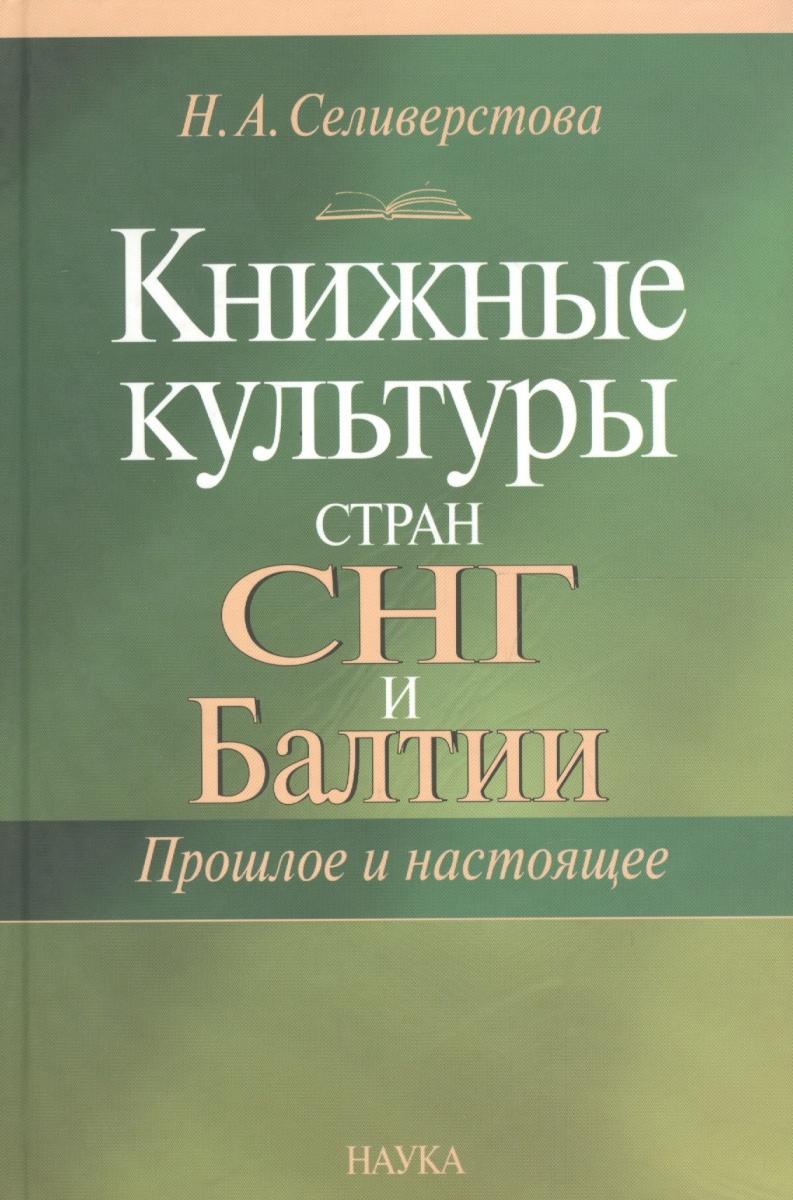 Книжные культуры стран СНГ и Балтии. Прошлое и настоящее
