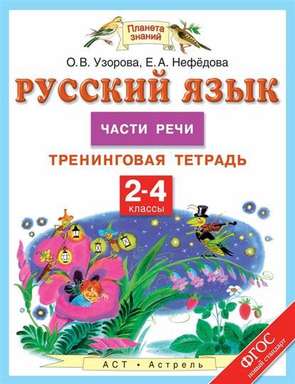 Русский язык. Части речи. Тренинговая тетрадь. 2-4 классы
