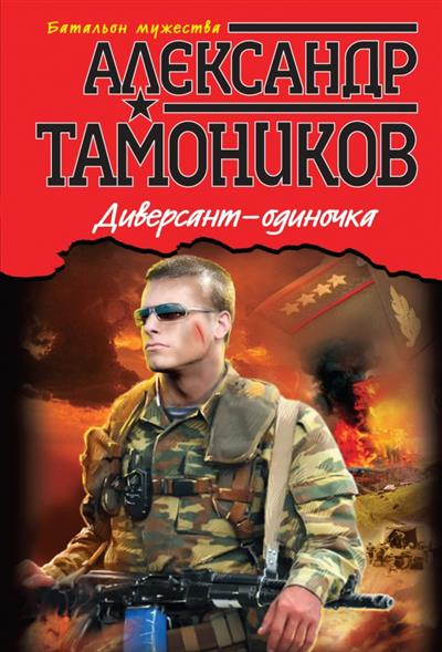 Тамоников А. Диверсант-одиночка тамоников а упреждающая акция