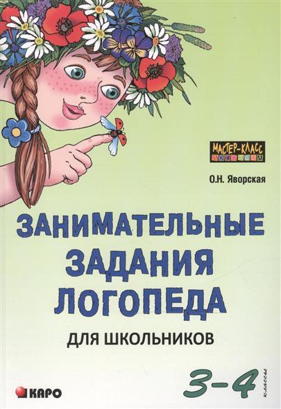 Яворская О. Занимательные задания логопеда для школьников. 3-4 классы раиса кирьянова шпаргалка для логопеда