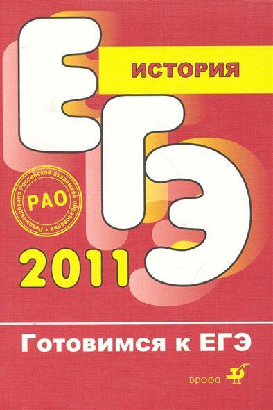 ЕГЭ 2011 История