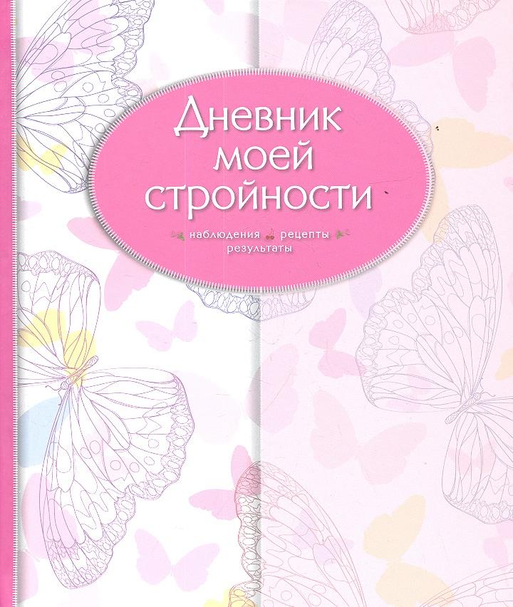 Левашева Е. (ред.) Дневник моей стройности. Наблюдения, рецепты, результаты (розовый) ISBN: 9785699629435 дневник моей беременности