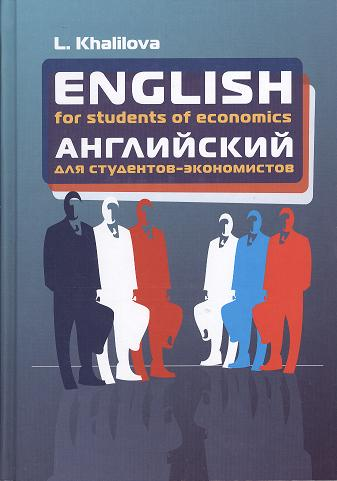 English for students of economics учебник английского языка для студентов-экономистов 3-е издание дополненное и переработанное ( Халилова Л. )