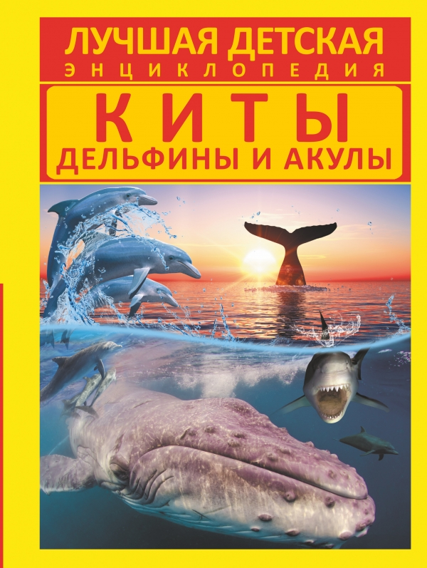 Кошевар Д. Киты, дельфины и акулы энциклопедии росмэн детская энциклопедия киты и дельфины