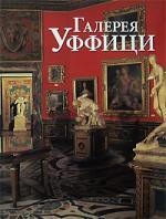 Бонфанте-Уоррен А. Галерея Уффици кравчук а галерея византийских императоров
