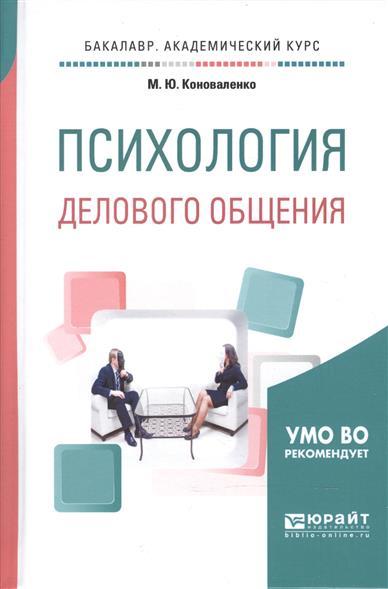 цена на Коноваленко М. Психология делового общения. Учебное пособие для академического бакалавриата