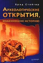 Стайгер Б. Археологические открытия изменившие историю