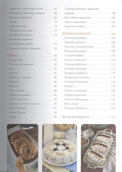 Торт москва купить в москве фото 9