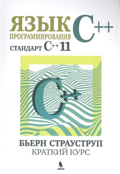 Страуструп Б. Язык программирования C++. Стандарт C++11. Краткий курс андерс хейлсберг язык программирования c классика computers science
