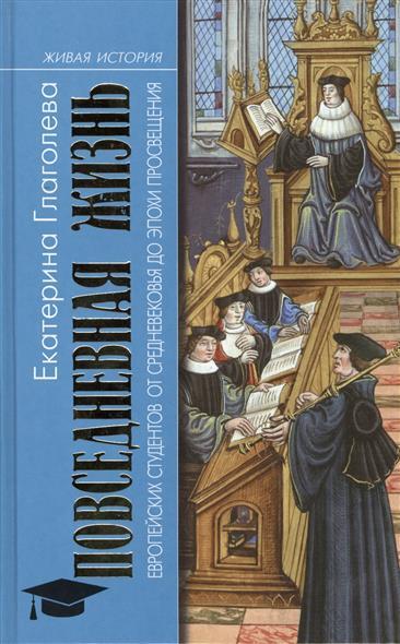 Глаголева Е. Повседневная жизнь европейских студентов от Средневековья до эпохи Просвещения глаголева е луи рено