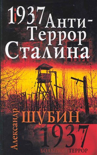 1937 АнтиТеррор Сталина