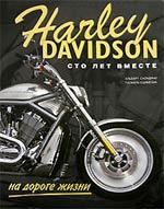 Альбом Harley Davidson на дороге жизни