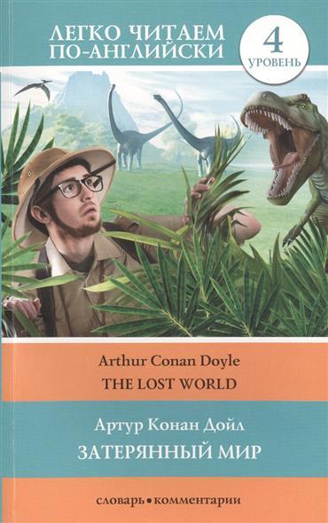 Дойл А. Затерянный мир = The Lost World. 4 уровень цена и фото
