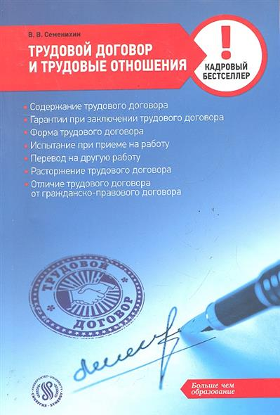 Семенихин В. Трудовой договор и трудовые отношения фадеев ю ред трудовой договор порядок заключения…