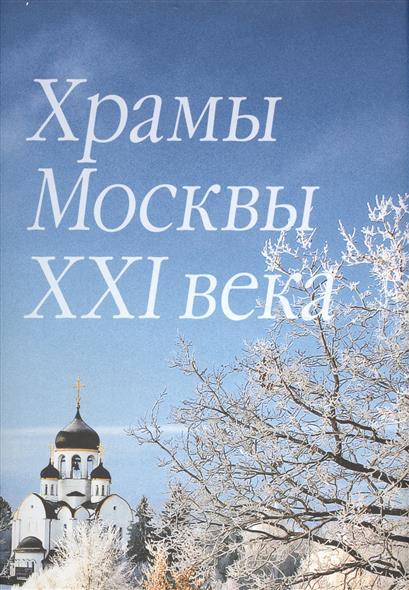 Храмы Москвы XXI века илья щеголев графология xxi века