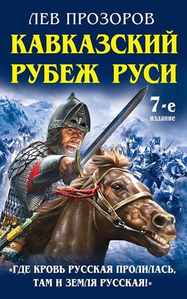 Кавказский рубеж Руси.