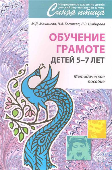 Обучение грамоте детей 5-7 лет Метод. пос.