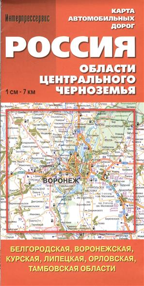 Карта автомобильных дорог. Россия. Области Центрального Черноземья (1:700 000)