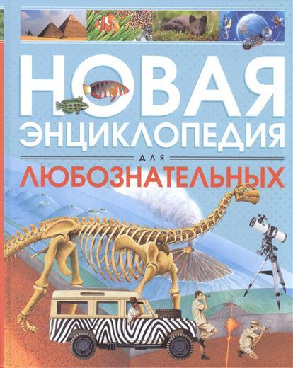 купить Коуп Р. Новая энциклопедия для любознательных по цене 330 рублей