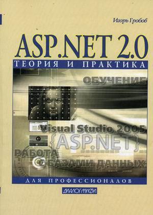 Гробов И. ASP.NET 2.0 Теория и практика ISBN: 5864042099 мичурина о теория и практика интеграционных процессов в промышленности монография