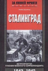 Сталинград Великая битва глазами военного корреспондента