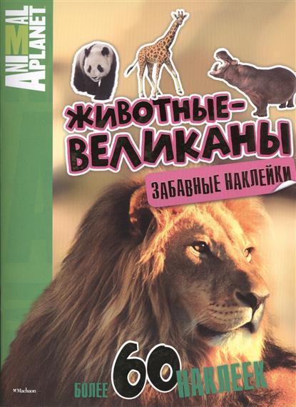 Красновская О. (ред.) Животные-великаны. Забавные наклейки. Более 60 наклеек