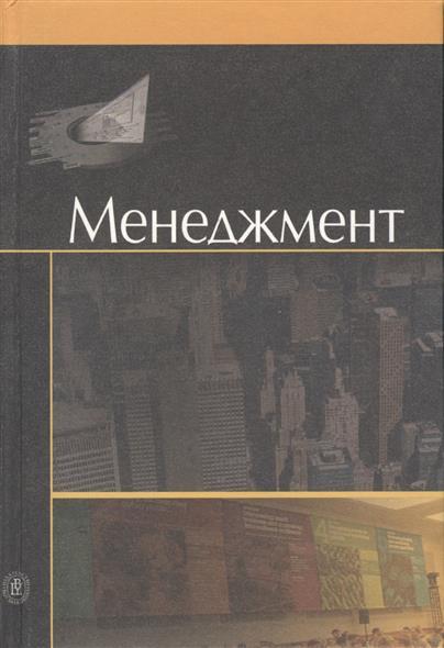 Вачугов Д.: Менеджмент