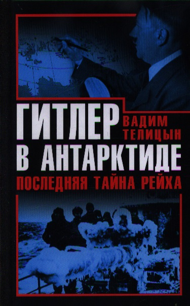 Телицын В. Гитлер в Антарктиде: Последняя тайна Рейха ISBN: 9785995505518 сассман п последняя тайна храма