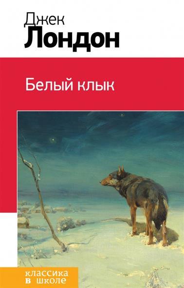 купить Лондон Дж. Белый клык по цене 146 рублей