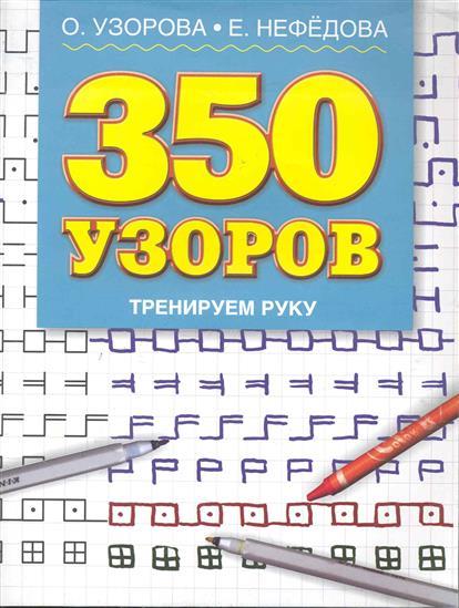 Узоровой нефёдовой 350 узоров тренируем руку