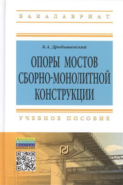 Дробышевский Б. Опоры мостов сборно-монолитной конструкции. Учебное пособие