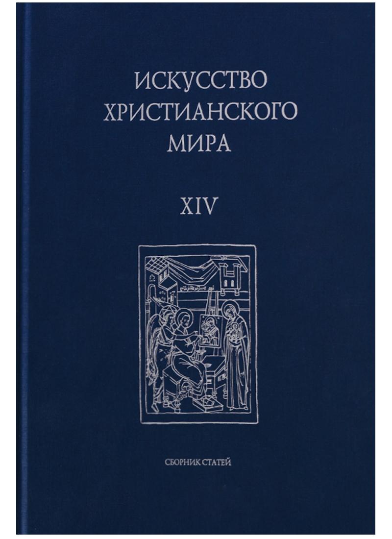 Искусство Христианского мира. Выпуск XIV. Сборник статей