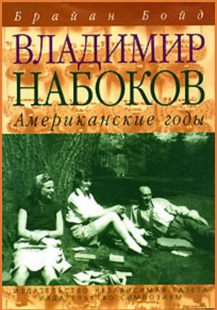 Владимир Набоков Американские годы