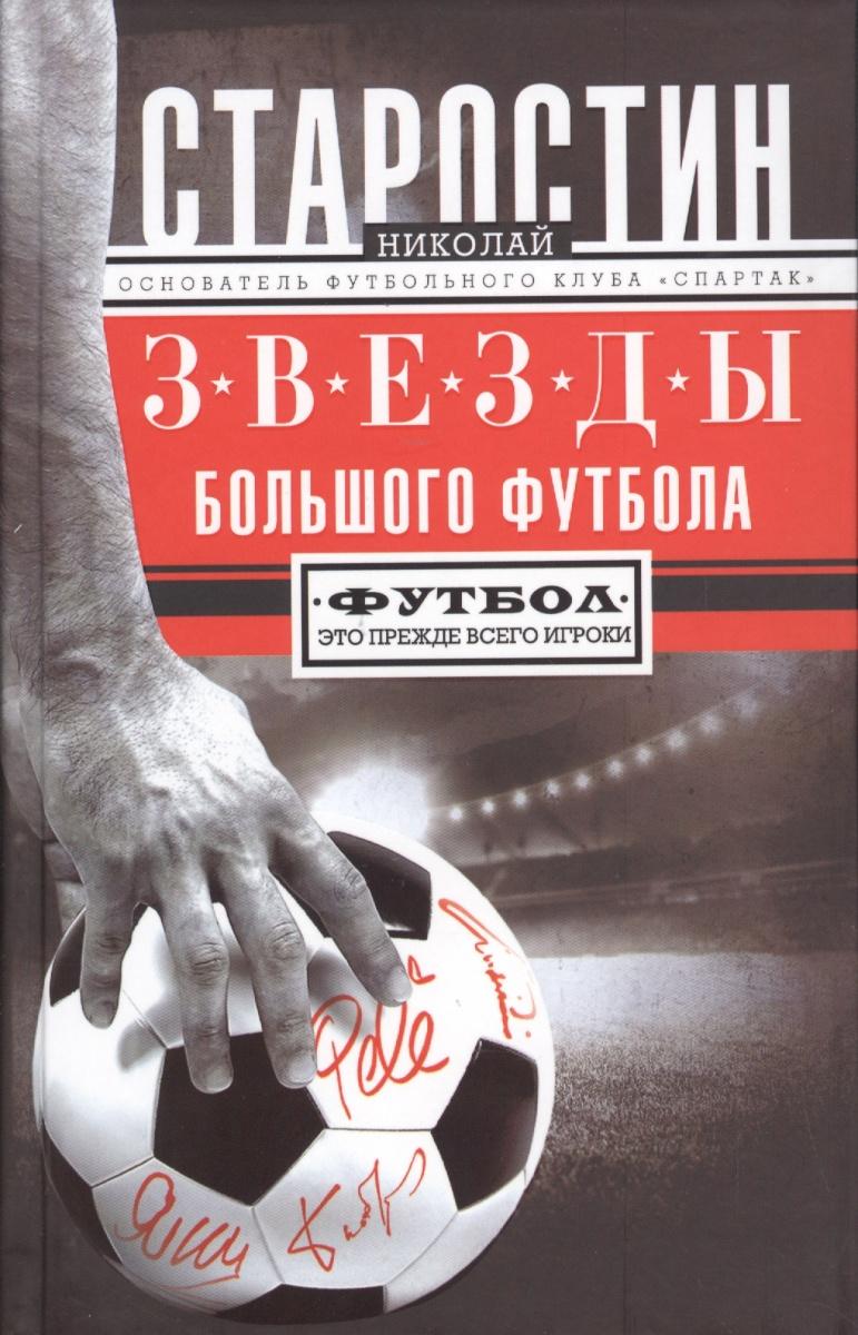 Старостин Н. Звезды большого футбола
