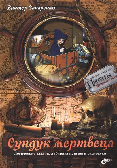 Запаренко В. Сундук мертвеца. Логические задачи, лабиринты, игры и раскраски
