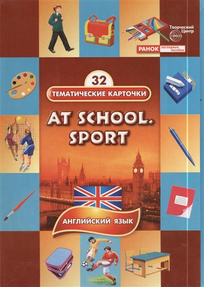 At School. Sport. В школе. Спорт. 32 тематические карточки v sport ft209