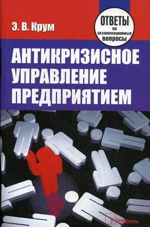 Антикризисное управление предприятием Ответы на экз. вопросы