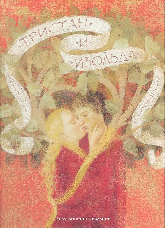 Яснов М. (пер.) Тристан и Изольда тристан и изольда