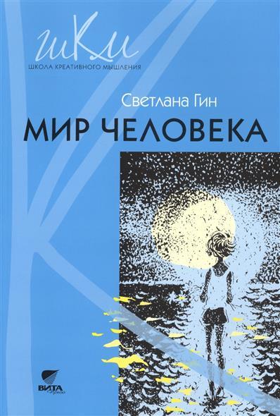 Мир человека. Программа и методические рекомендации по внеурочной деятельности в начальной школе (2 класс). Пособие для учителя. 2-е издание