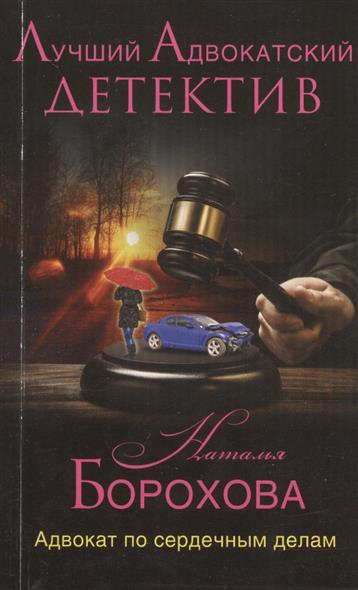 Адвокат по сердечным делам