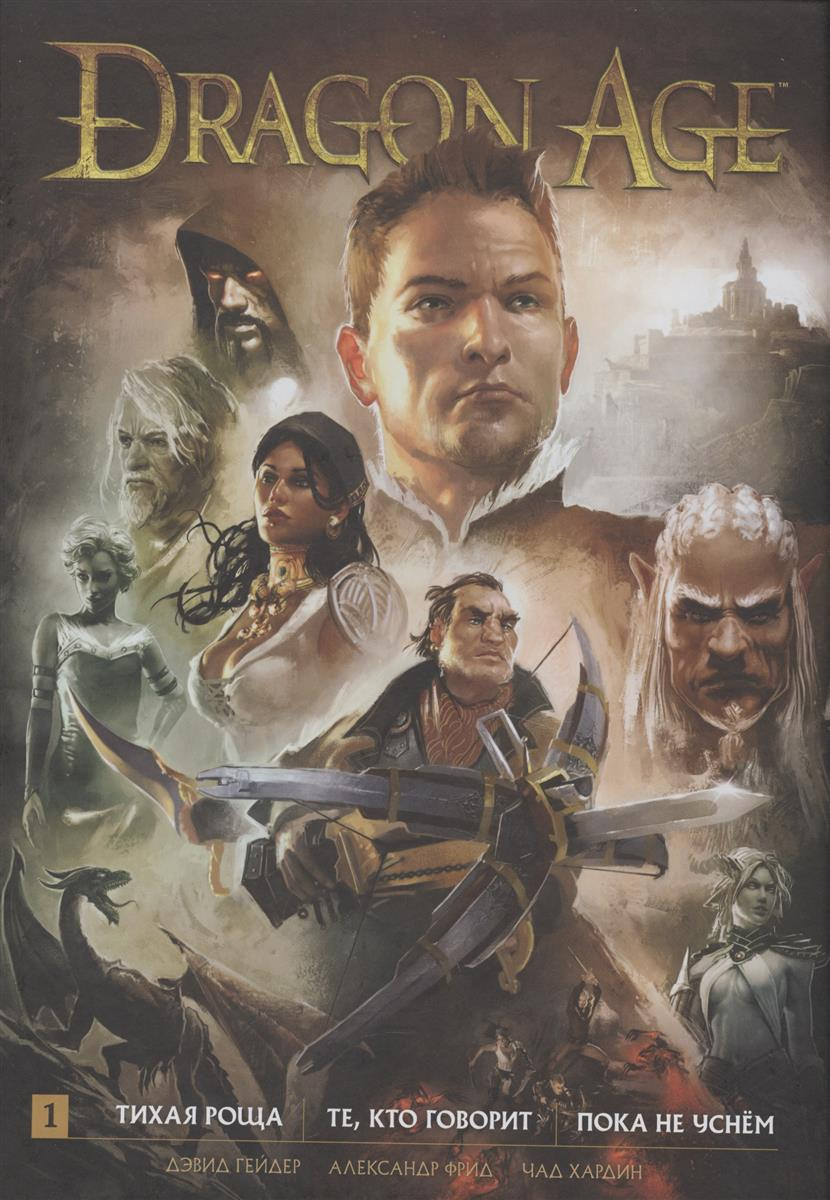 Гейдер Д., Фрид А., Хардин Ч. Dragon Age: Тихая роща. Те, кто говорит. Пока не уснем dragon футболка dragon d c 8 white