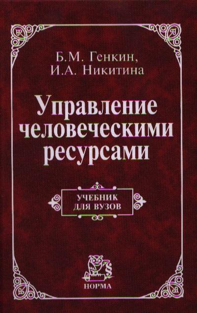 Генкин Б., Никитина И. Управление человеческими ресурсами. Учебник для вузов елена гущина управление человеческими ресурсами